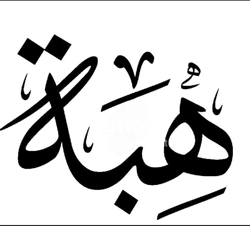 Pin By Humam Humam On اقتباسات In 2021 Calligraphy Name Arabic Calligraphy Design Calligraphy Design