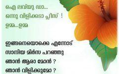 Good Morning Malayalam Love Image Goodmorningimagesnewcom Good