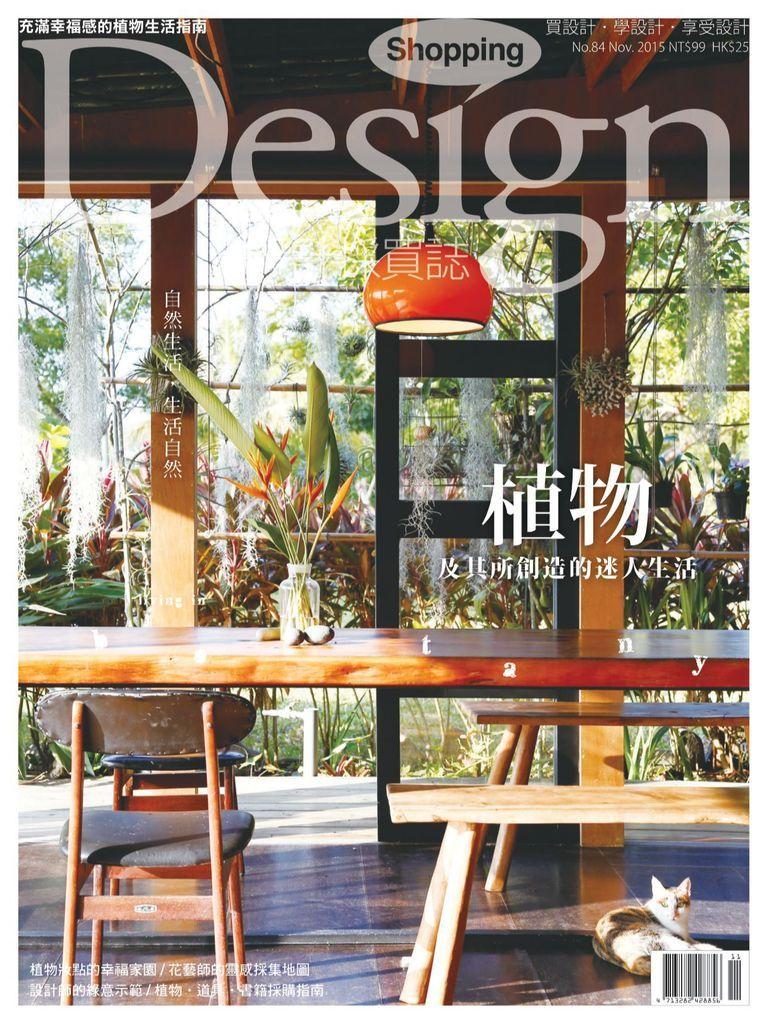 《Shopping Design》是順應台灣設計美學風潮而生的雜誌,為協助讀者透過生活中的消費設計、體驗設計,進而能夠享受設計所帶動的美學生活,引領身處風格社會和美學經濟的消費者發現並體會good design、new attitude、wonderful life。