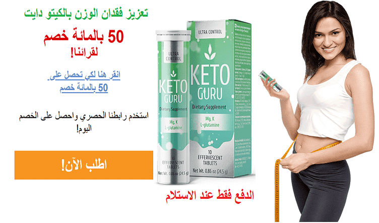 حبوب كيتو جورو في السعودية والإمارات تخلص من دهونك الآن Keto Keto Diet Meal Plan After School Routine