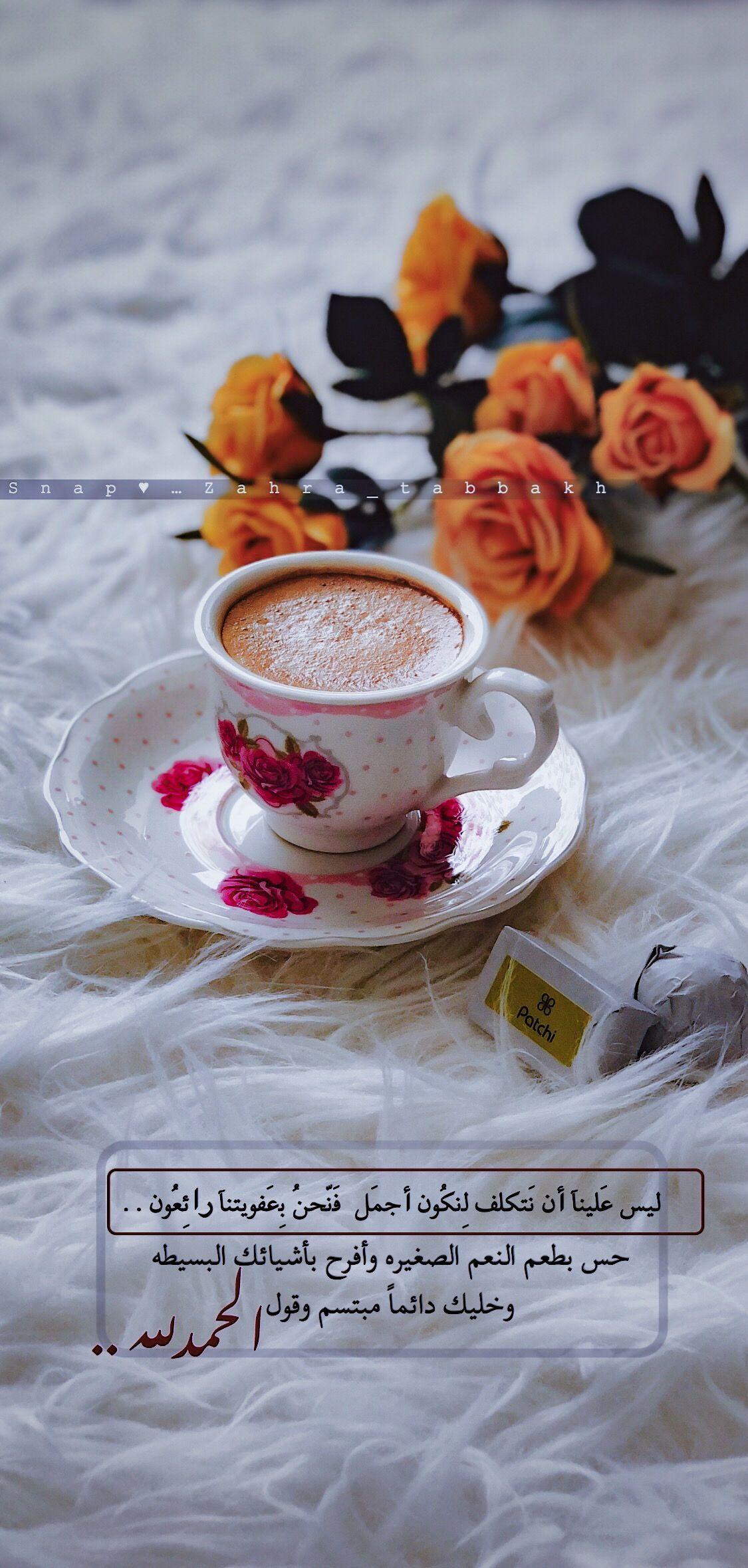Coffee قهوة قهوتي صباح رمزيات هدوء صباحات Tea Cups Tea Tableware