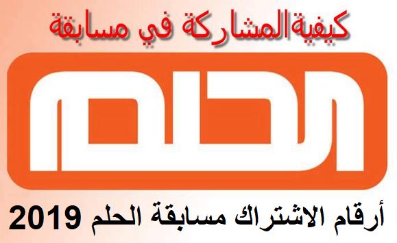 الشروط الجديدة لمسابقة الحلم ومسابقة الاميرة سحاب بنت عبدالله بن عبدالعزيز آل سعود تعود مسابقة الحلم من جديد في 2 Gaming Logos Places To Visit Games