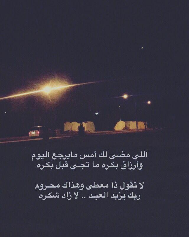 شعر ابيات Weird Words Islamic Phrases Arabic Quotes