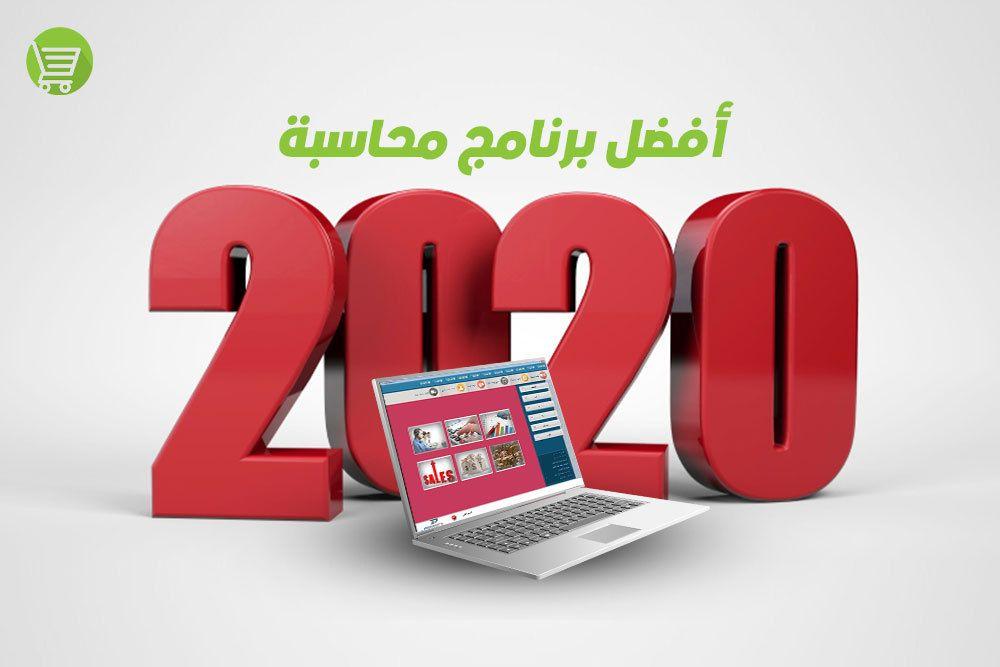 أفضل برنامج محاسبة مجاني 2021 كامل للشركات الصغيرة Best Accounting Software Accounting Programs Accounting Software