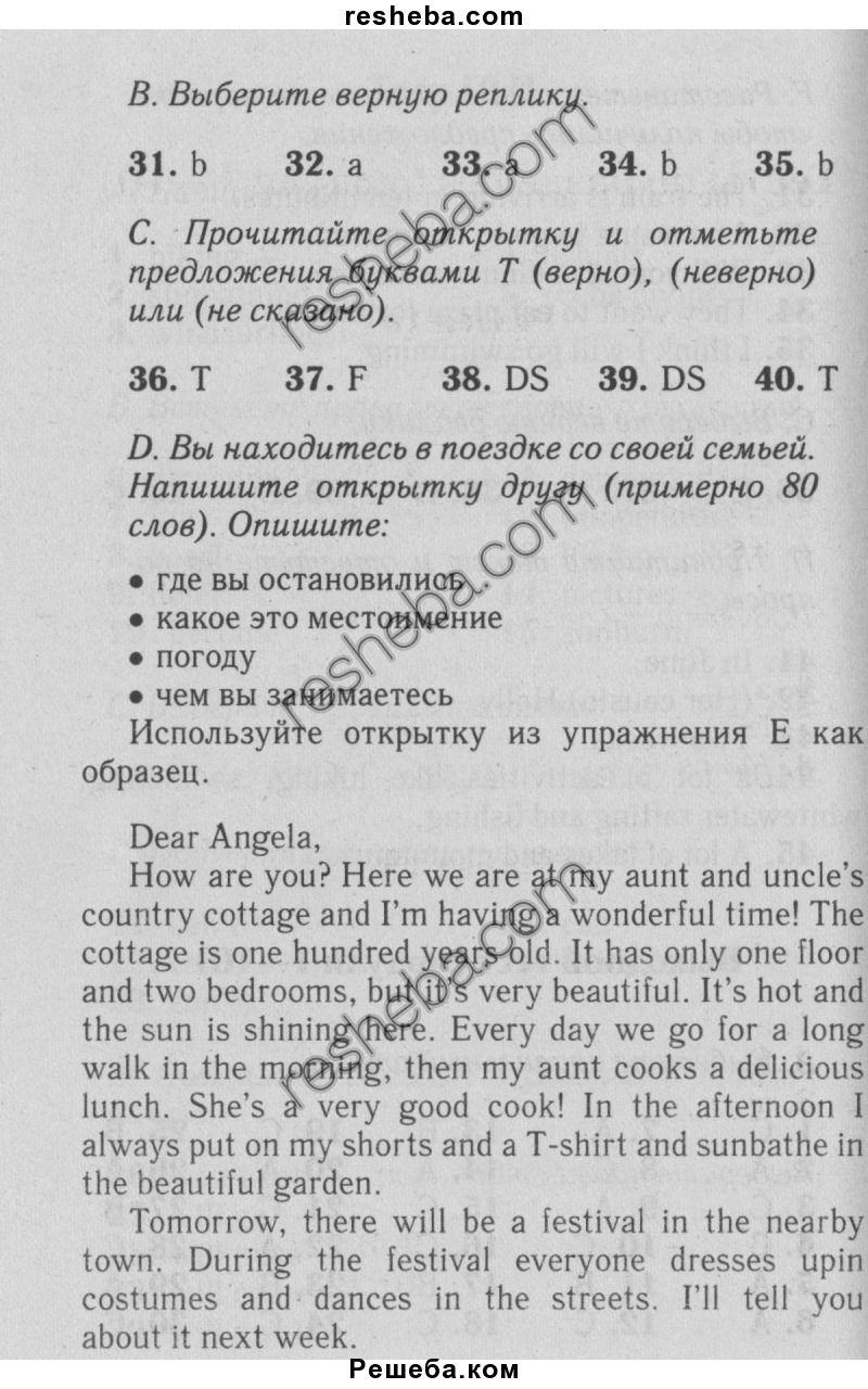 Гдз по французскому языку 6 класс селиванова шашурина тетрадь спиши.ру