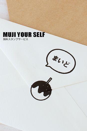 【買】無印良品の封筒テンプレート ( その他レジャー ) - 観た!買った!食べた! - Yahoo!ブログ