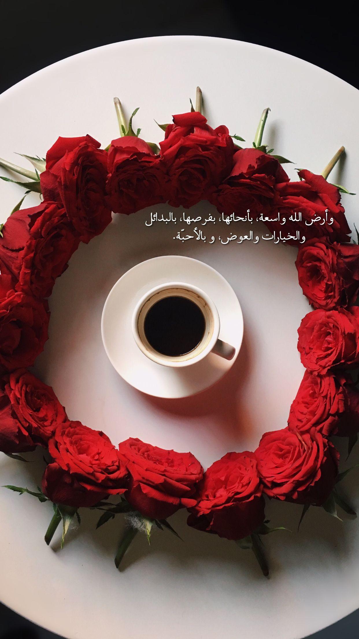 Pin by iosh on قهوة قهوتي قهوة_الصباح coffee Emoji