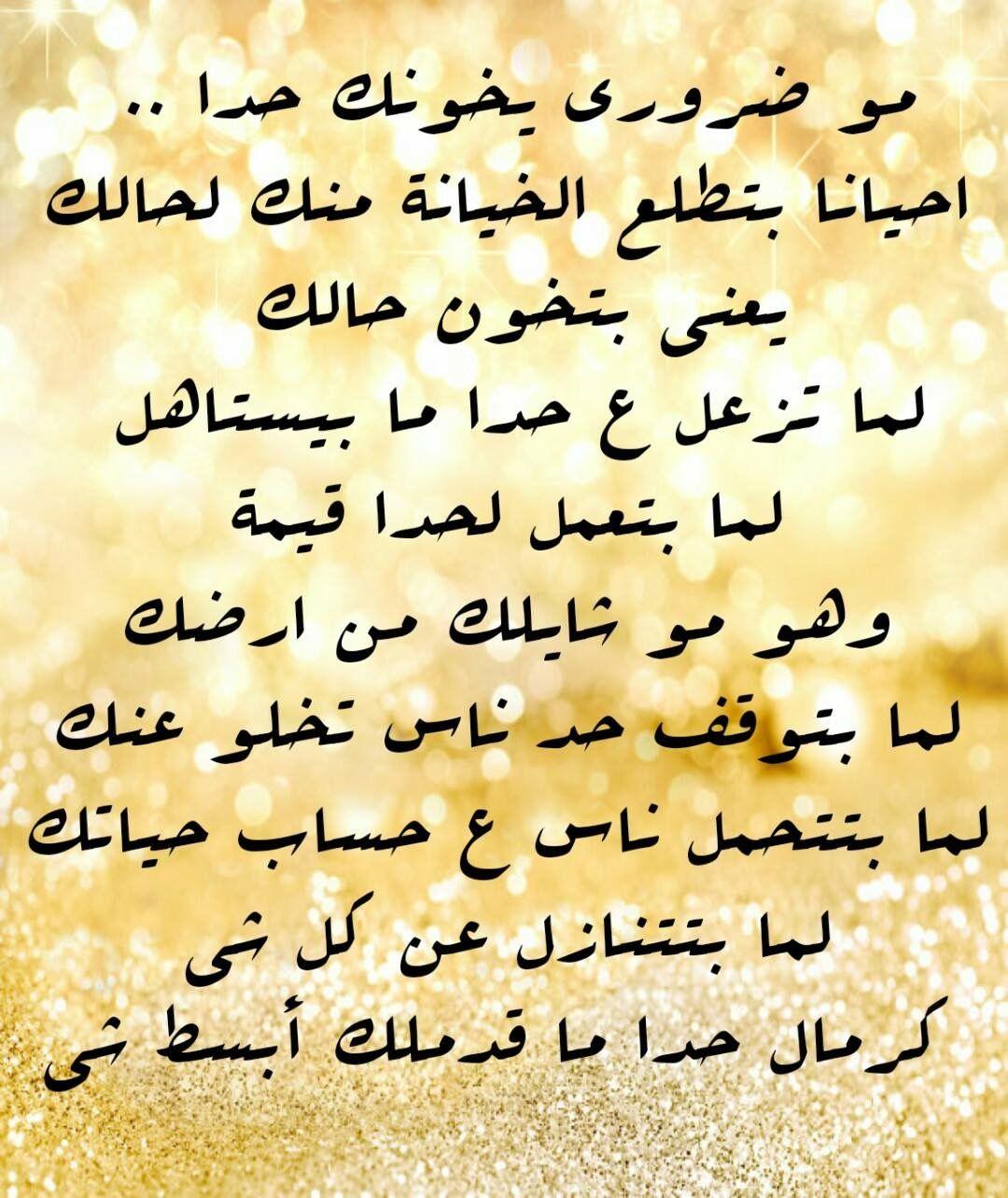 Pin By Dina On فضفضة قلب Arabic Calligraphy Calligraphy
