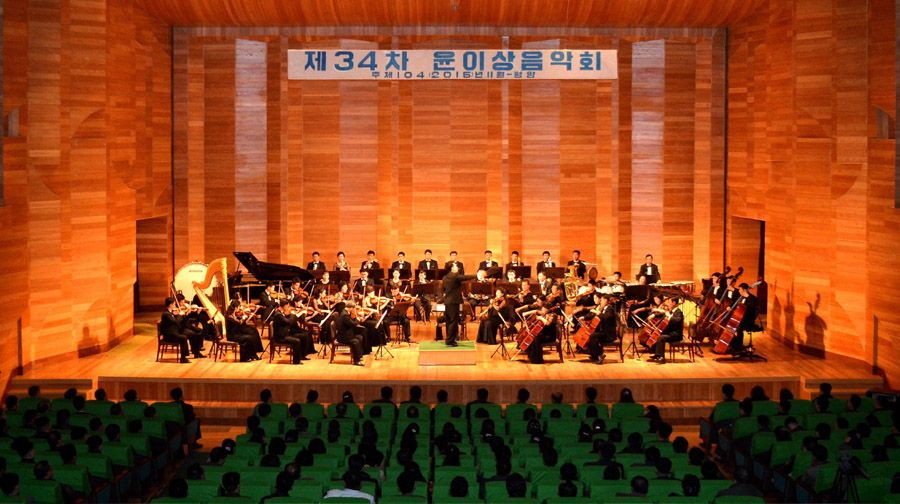제34차 윤이상음악회 진행