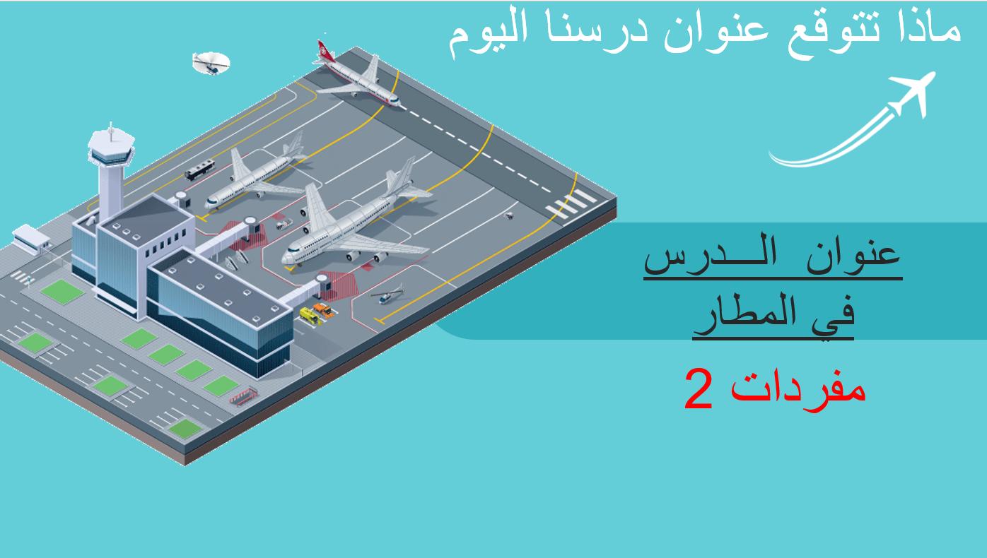 بوربوينت مفردات في المطار لغير الناطقين بها للصف الرابع مادة اللغة العربية Movie Posters Poster Movies