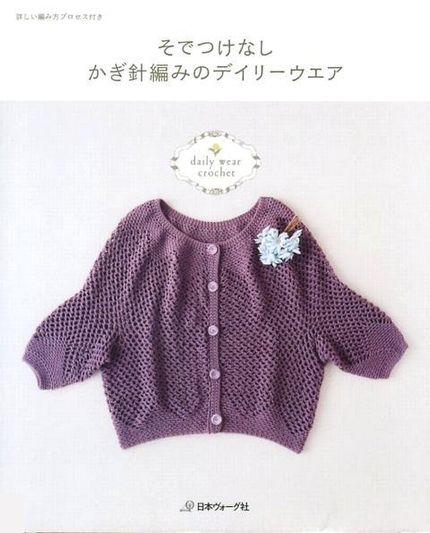 Crochet Daily Wear Patterns Japanese Craft Book Easy Crocheting