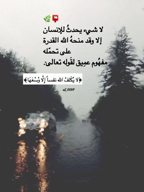 تصميمي كلمات صور خواطر تفسير قرآن تأملات Arabic Words Words Qoutes