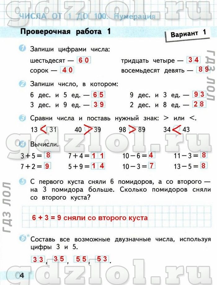 Ответы на тест по математике 8 класс 1 полугодие 1 вариант без скачивания