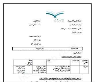 الفيزياء ثاني ثانوي نظام المقررات الفصل الدراسي الأول Diagram Boarding Pass