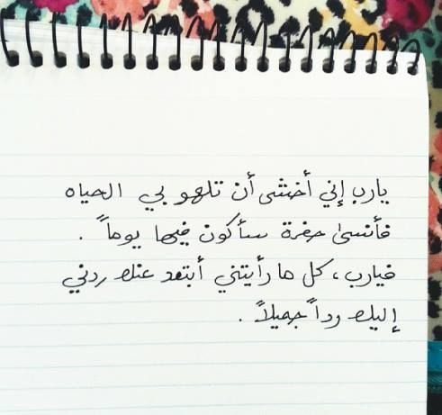 اللهم كلما رأيتني أبتعد عنك ردني إليك ردا جميلا Islamic Quotes Words Arabic Quotes