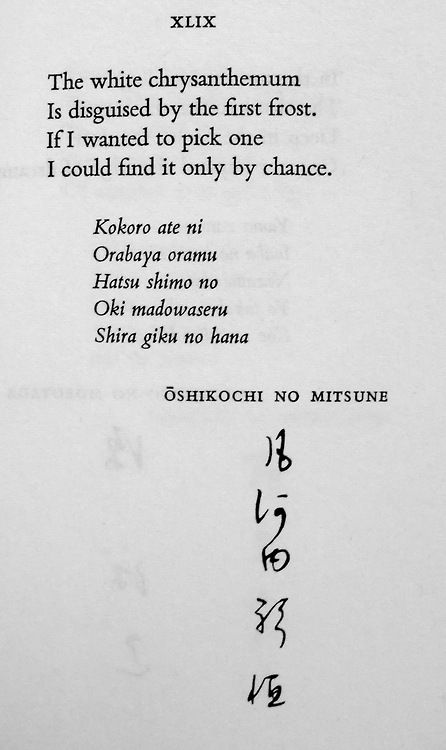 Wordsmirch Kenneth Rexroth One Hundred Poems From The Japanese Poetry Japanese Quotes Haiku Poetry