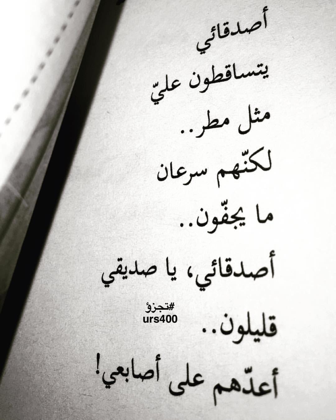 الأصدقاء الحقيقيون هم غذاء ااروح Arabic Quotes Words Life Quotes