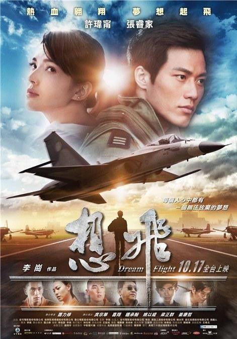 dream flight 2014 movie i a movie a pinterest movies