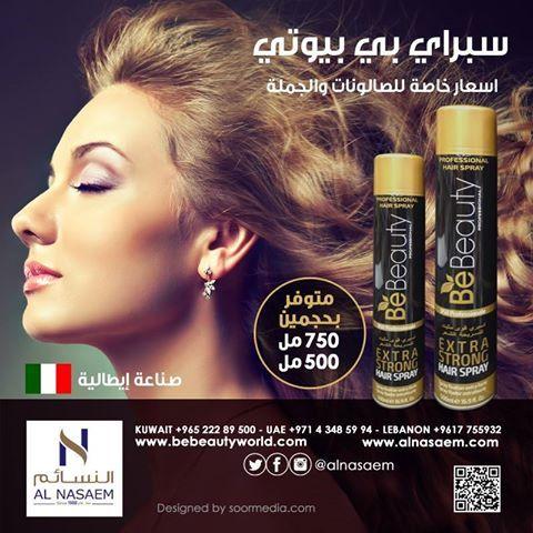 Pin By Alnasaem Cosmetics On B Beauty Beauty Spray Design