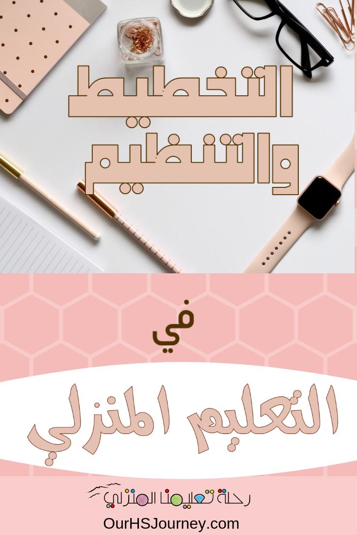التنظيم و التخطيط في التعليم المنزلي رحلة تعليمنا المنزلي Learning Arabic Homeschool Preschool