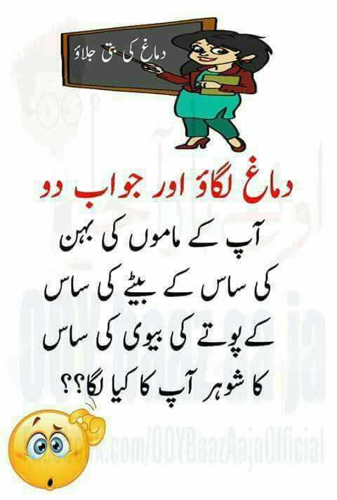 Mamu hahahah   Very funny jokes, Funny quotes in urdu ...
