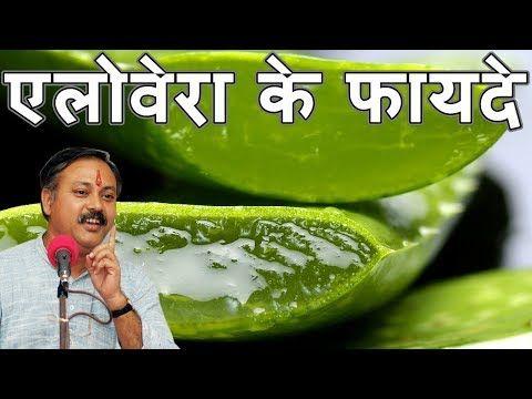 Aloe Vera Gel Benefits   Rajiv Dixit - YouTube   helth tips   Aloe