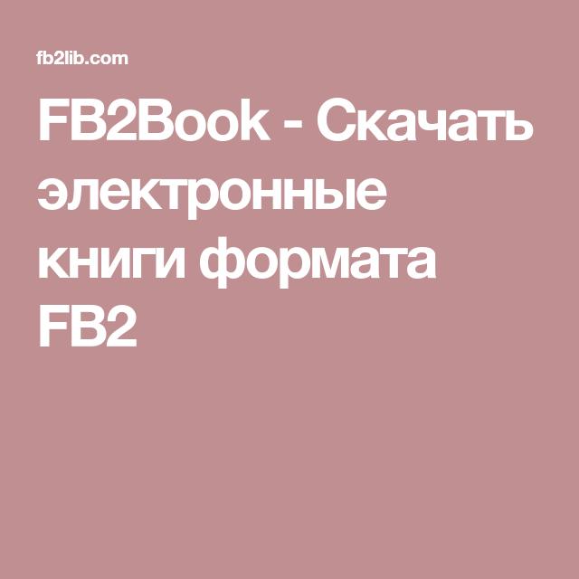 Скачать электронные книги скачать в формате fb2