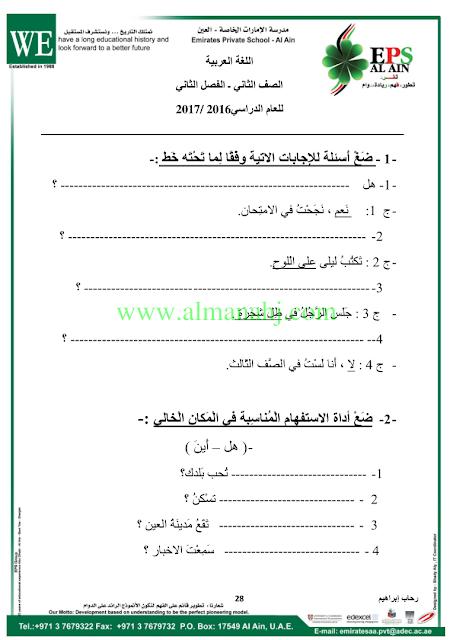 الصف الثاني لغة عربية الفصل الثاني كتاب Learn Arabic Language Learning Arabic Arabic Language