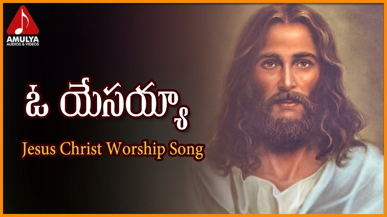 Christmas Special Telugu Worship Songs O Yesayya Best Telugu Song Am Worship Songs All Love Songs Songs