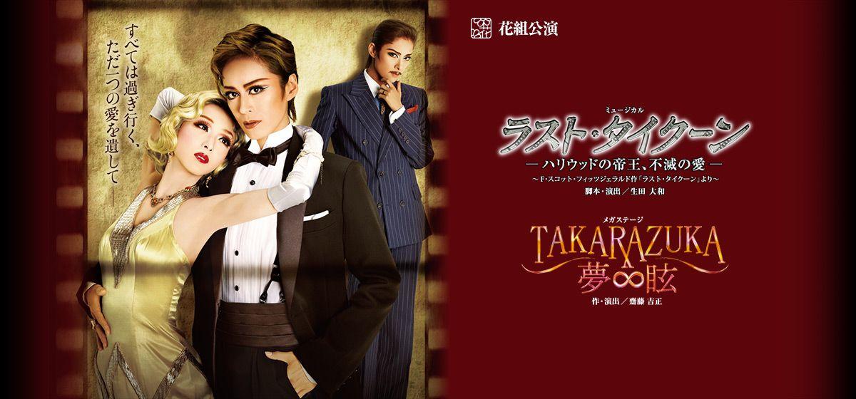 花組公演 『ラスト・タイクーン —ハリウッドの帝王、不滅の愛—』『TAKARAZUKA ∞ 夢眩』   宝塚歌劇公式ホームページ