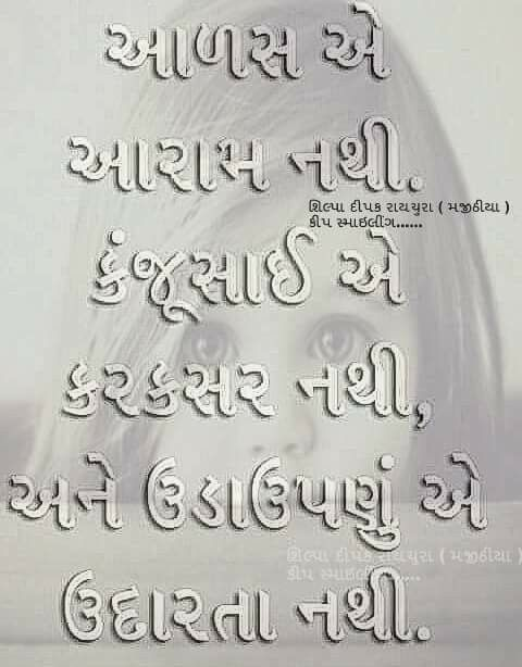 Pin by JAYDEEP SHINGALA on GUJARATI | Gujarati quotes, Quotes, Free apps