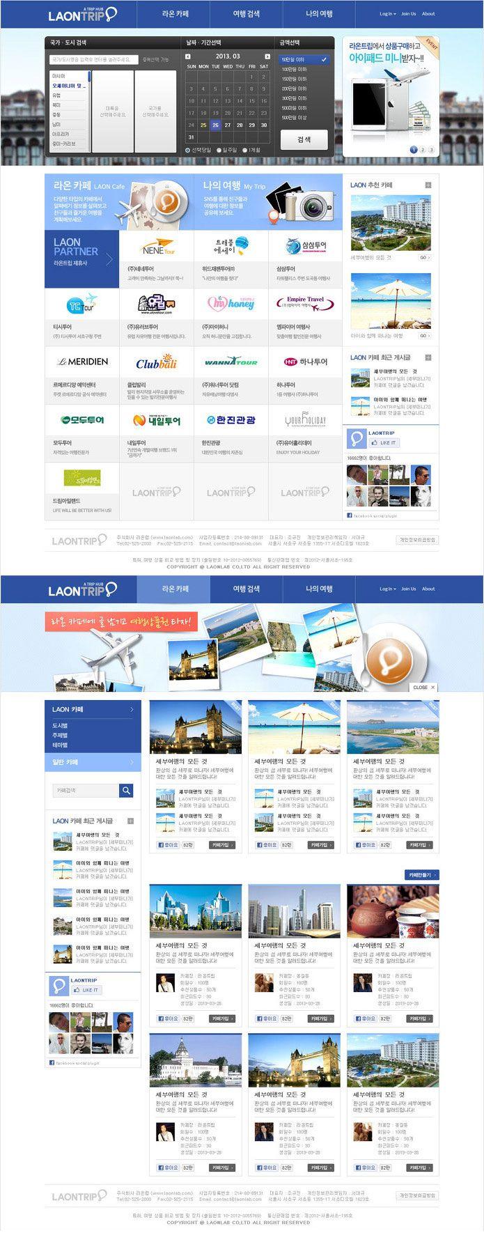 라온트립 홈페이지 디자인