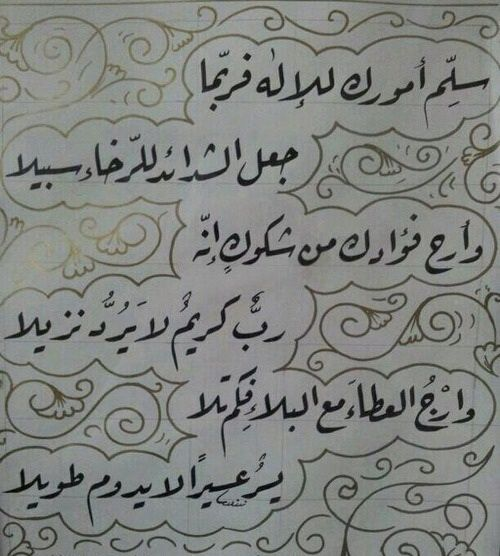 Desertrose إن مع العسر يسرا Blessing Words Arabic Quotes Beautiful Arabic Words