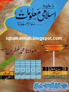 Islamic General Knowledge Answer and Question Urdu Book