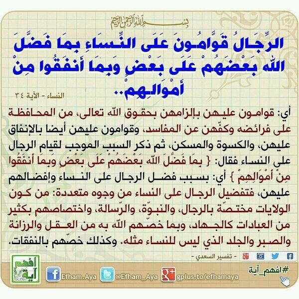 تفسير آيه Islamic Phrases Quran Verses Verses