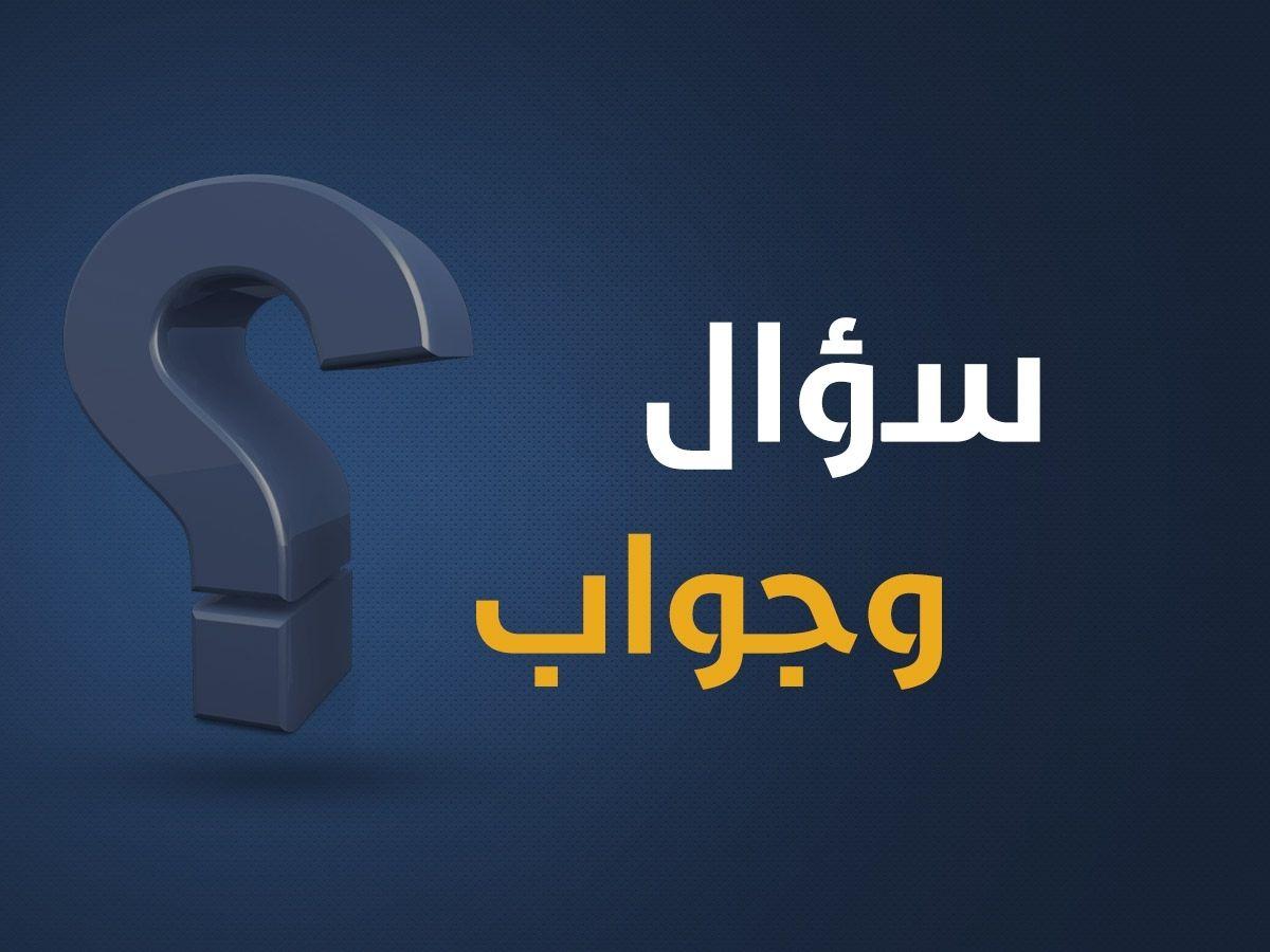 سؤال وجواب اسئلة و معلومات هامة في الكيمياء Company Logo Tech Company Logos Logos