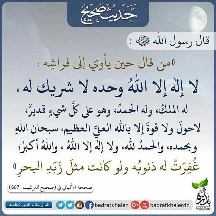 2 تويتر Islamic Phrases Words Quotes Islamic Quotes Quran