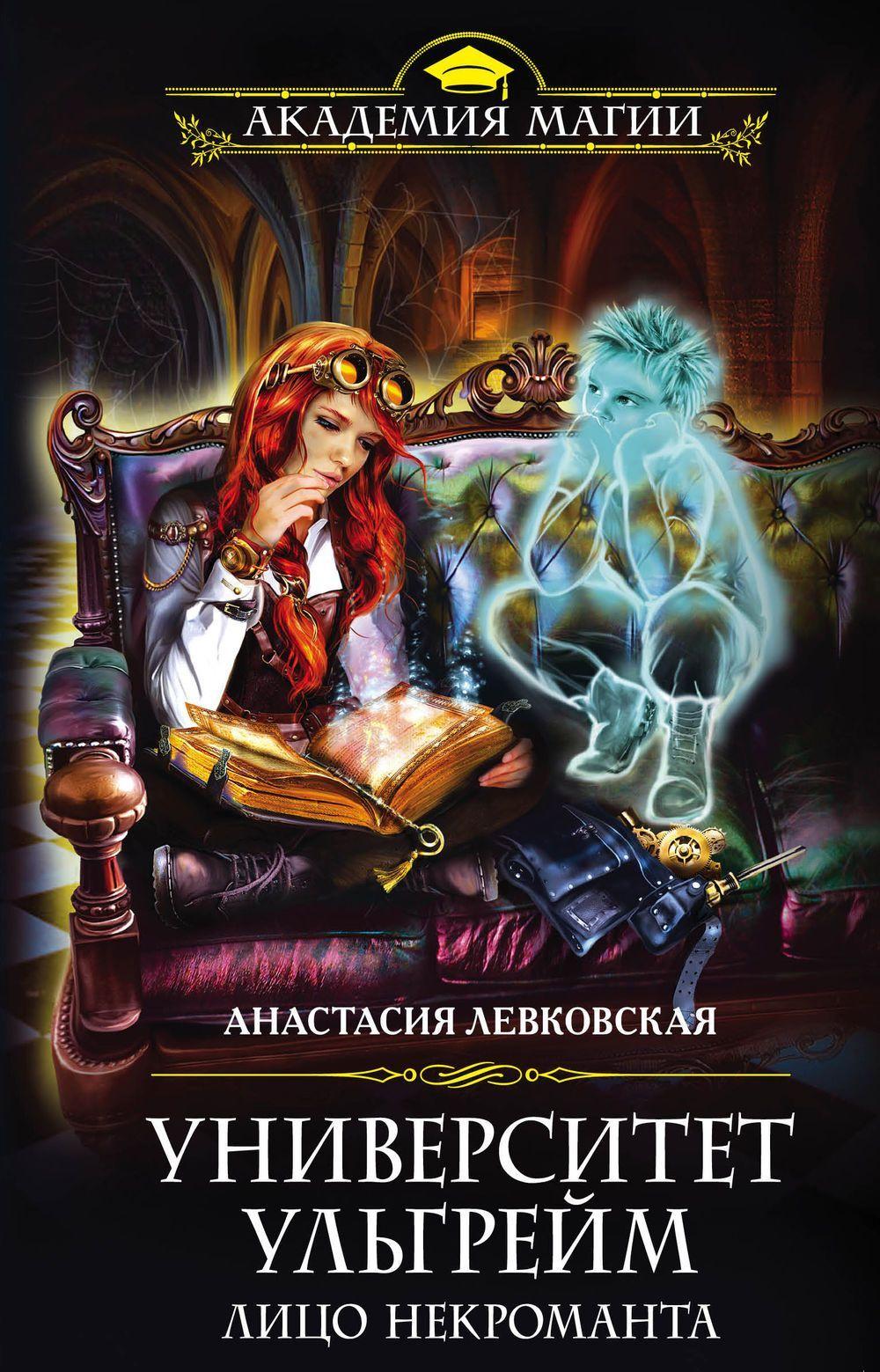 Анастасия соловьева книги скачать бесплатно