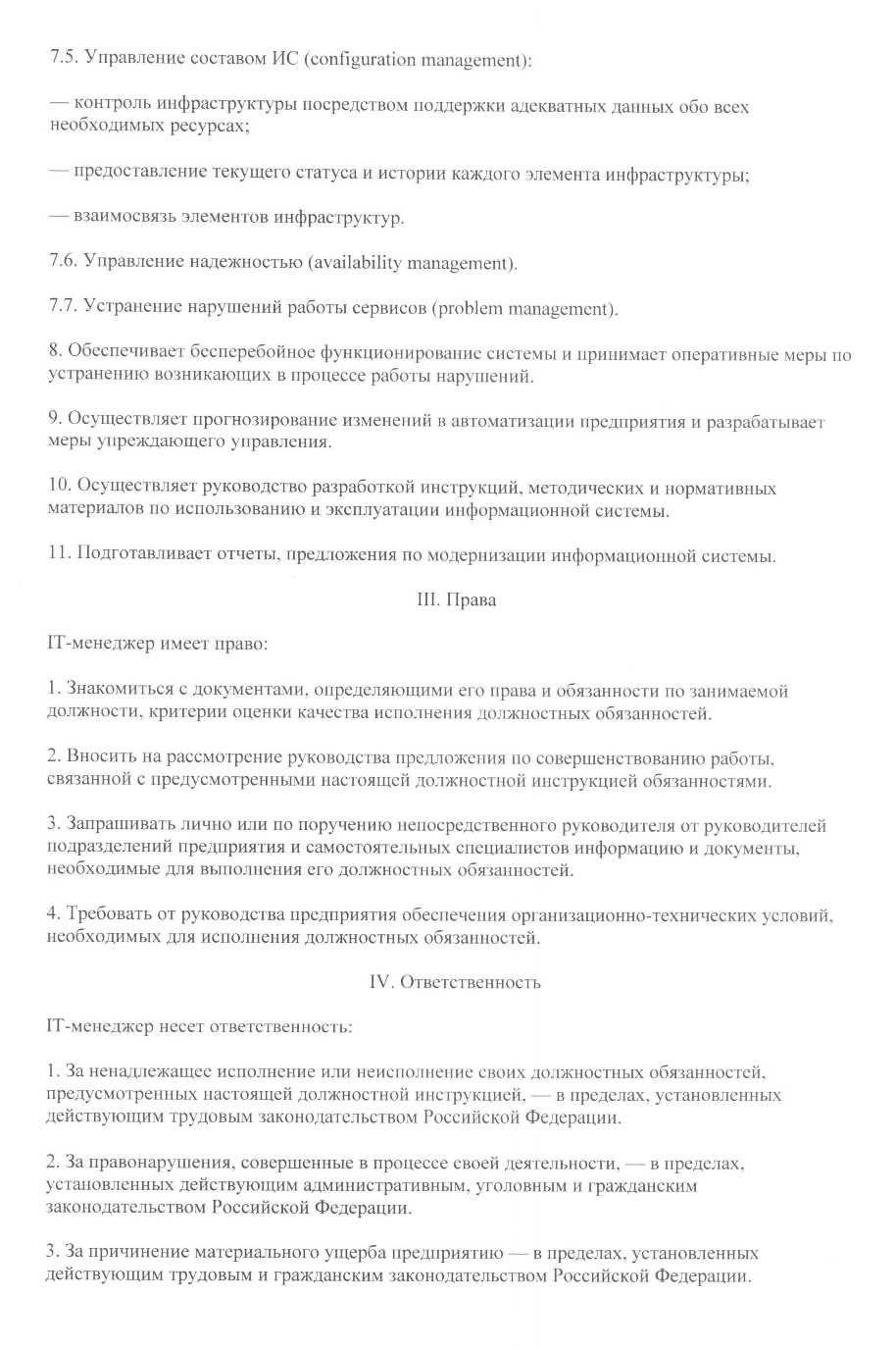 Должностная инструкция техничка школы
