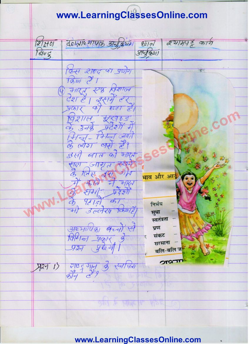 Lesson Plan For Hindi On Rashtriyagan For Class 4th Teacher Lesson Plans Lesson Plan In Hindi Grammar Lesson Plans [ 1169 x 850 Pixel ]