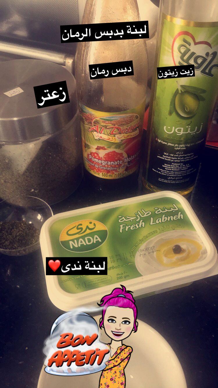 Pin by Cloudy on وصفات Food drinks dessert, Arabian food