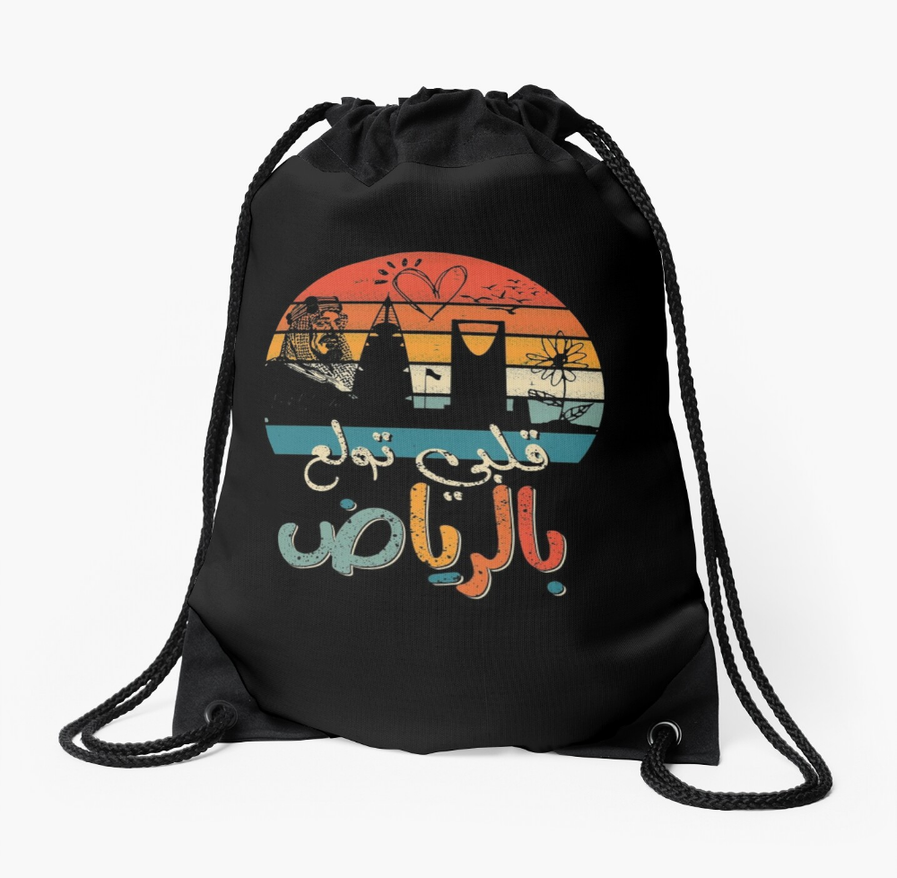 Do You Want To Scream I Love Riyadh Of Course You Do This Is A Cool Gift For Everybody That Is Connected To Riyadh Bags Drawstring Bag Cotton Tote Bags
