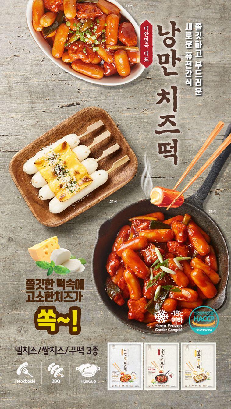 Korean fusion roast rice cake with cheese 2116oz600g