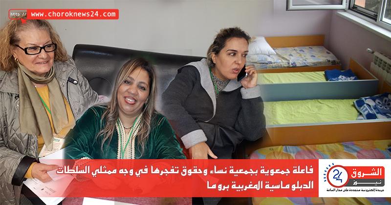 فاعلة جمعوية من جمعية نساء وحقوق تفجرها في وجه ممثلي السلطات الدبلوماسية المغربية بروما