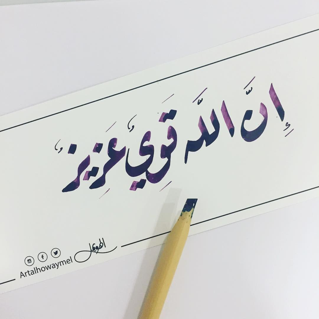 إن الله قوي عزيز رقعة خط عربي خطوط مشق مجسمات نحت رسم زخرفة تصميم تصوير ابداع الخط العربي Urdu Calligraphy Book Making Calligraphy Art