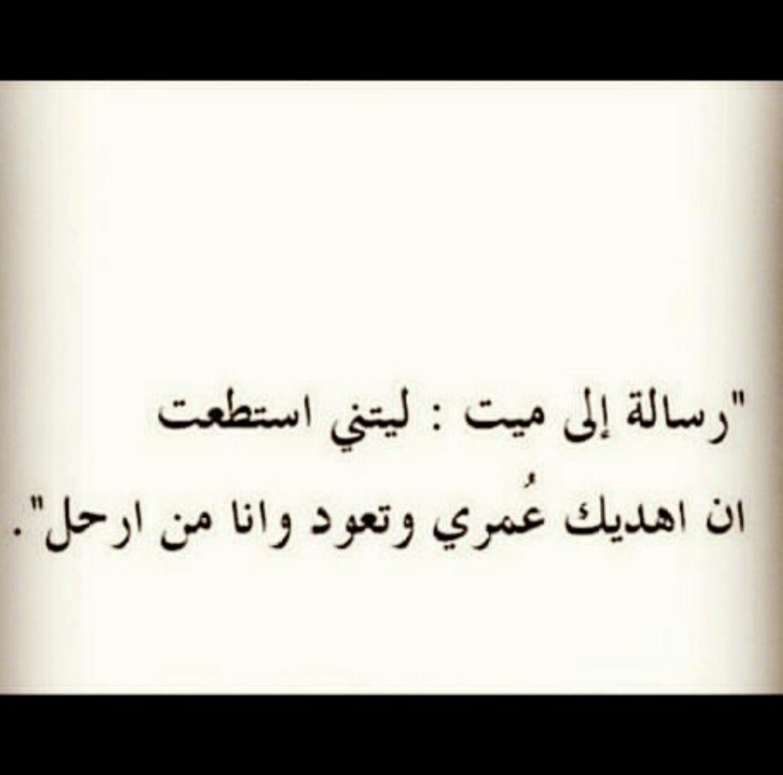 ربي اغفر لامي وارحمها Quotes Arabic Quotes Wisdom
