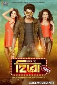 Hero 420 2016 Bengali Movie Ideas For The House In 2019 Full