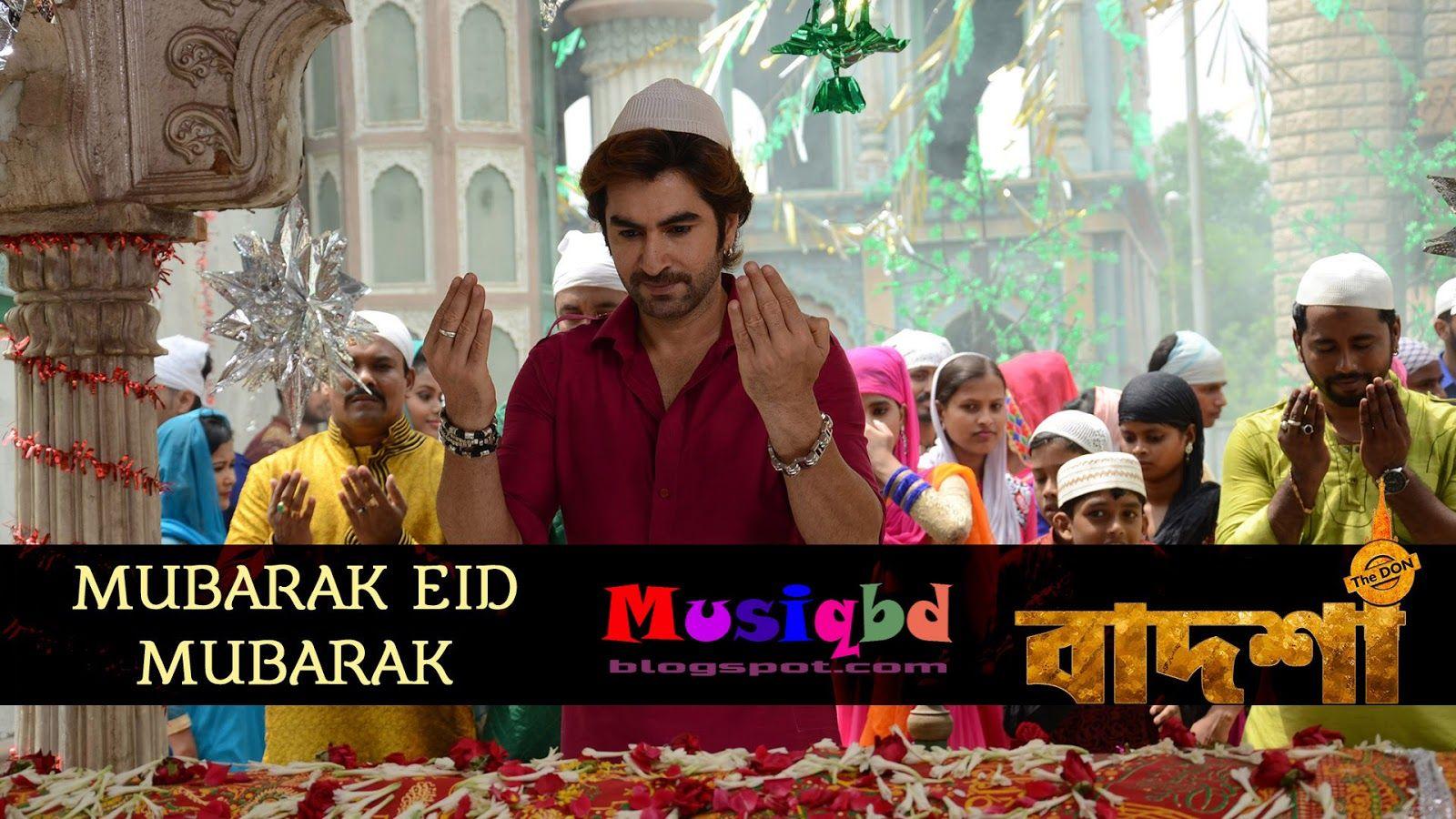 Mubarak Eid Mubarak By Akassh Badshah The Don 2016 Bangali Movie Mp3 Song Download Mp3 Song Download Mp3 Song Eid Mubarak