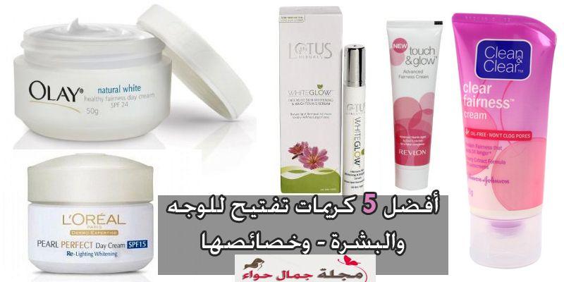 أفضل 5 كريمات تفتيح للوجه والبشرة وخصائصها Fairness Cream Olay Shampoo Bottle