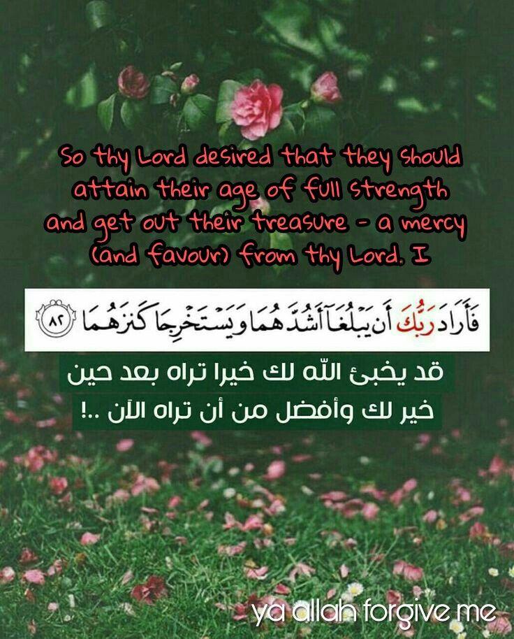 التفاؤل في القرآن الكريم